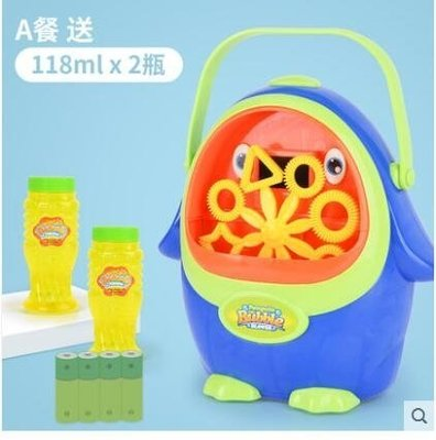 【全館免運】泡泡機 抖音網紅同款兒童洗澡吹泡泡機玩具企鵝全自動電動浴室寶寶無毒
