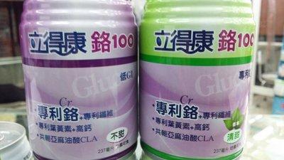 EMMA賣場~金補體素-立得康鉻100 每罐61元滿2箱免運