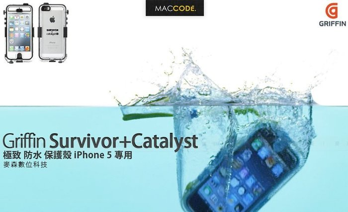 Griffin Survivor Catalyst 防水 保護殼 iPhone SE / 5S 現貨 含稅