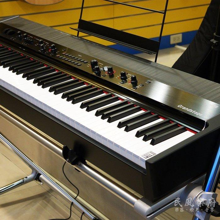 《民風樂府》KORG Grandstage GS1-88 日本製 88鍵 專業舞台鋼琴 旗艦頂級音色 真實頂級觸鍵