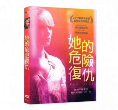 合友唱片 面交 自取 她的危險復仇 (DVD) Faultless