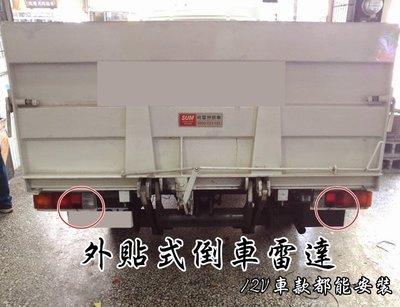 茶壺小舖 通用型 外貼式 貼式倒車雷達 兩眼倒車雷達 (可做四眼) FORD PRONTO FREECA貨車