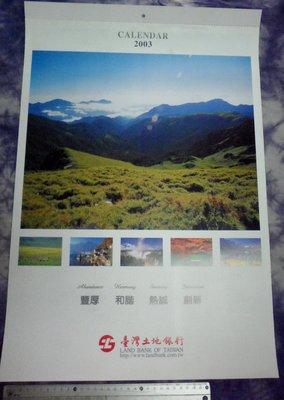 紅色小館~~~月曆B2~~~2003(民國92年)CALENDAR.....台灣土地銀行