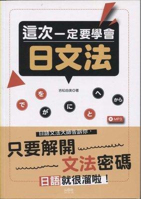 品書天地:全新書...山田社〔這次一定要學會日文法(25K+MP3)〕吉松由美...優惠詳見關於我 台北市