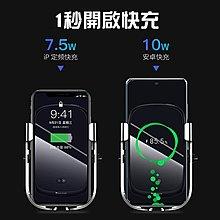 【Baseus正品 感應開合無線充電車架】倍思 自動感應開關車架導航支架車載無線充電手機車架
