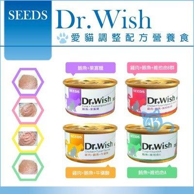 SEEDS【惜時/Dr. wish/泥狀貓罐/4種口味/85g】(一箱24罐)
