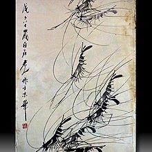 【 金王記拍寶網 】S1268  齊白石款 水墨蝦群紋圖 手繪水墨書畫 老畫片一張 罕見 稀少