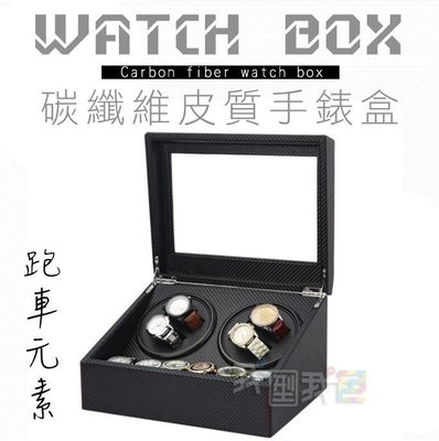 男人就該有個錶盒.全自動上鍊PU碳纖維...