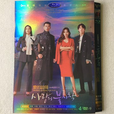 DVD影片 高清DVD 高清韓劇   愛的迫降  /玄彬 孫藝珍 / 韓語中字 繁體中字