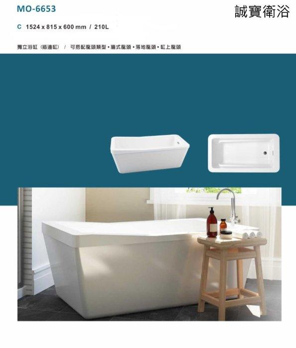誠寶衛浴 i Benso 純壓克力浴缸 MO-6653