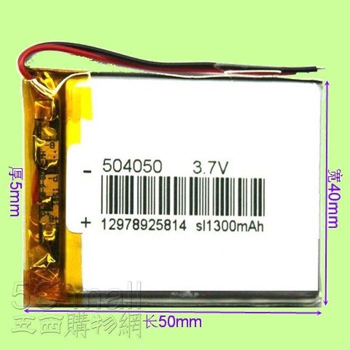5Cgo【權宇】3.7V聚合物鋰電池054050 504050 054055 504055 484251行車記錄器含稅