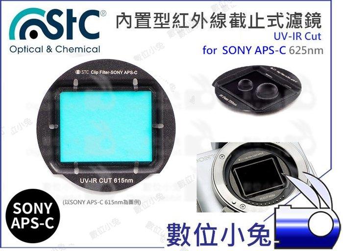 數位小兔【625nm UV-IR Cut 內置型 紅外線截止式濾鏡 SONY APS-C】STC 還原鏡 APSC