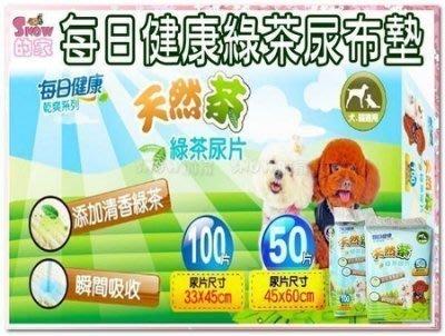 SNOW的家 【2包超取免運組】每日健康 綠茶尿布墊/尿片 綠茶香 超強吸收 消除臭味