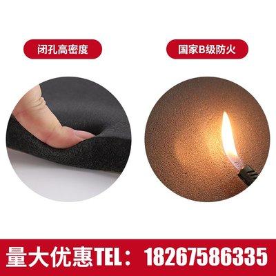 高密度橡塑板隔熱板保溫板防火隔音棉阻燃屋頂陽光房自粘鋁箔降噪哆啦A珍
