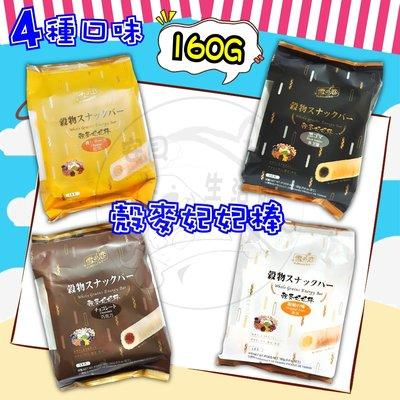 【台灣食品】雪之戀 榖麥妃妃棒/香濃起司/巧克力/黑芝麻/原味 餅乾