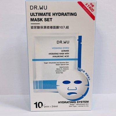 【欣靈小坊】 DR.WU 玻尿酸保濕微導面膜 (10片/盒) 10PCS 全新盒裝 現貨 效期2020.06