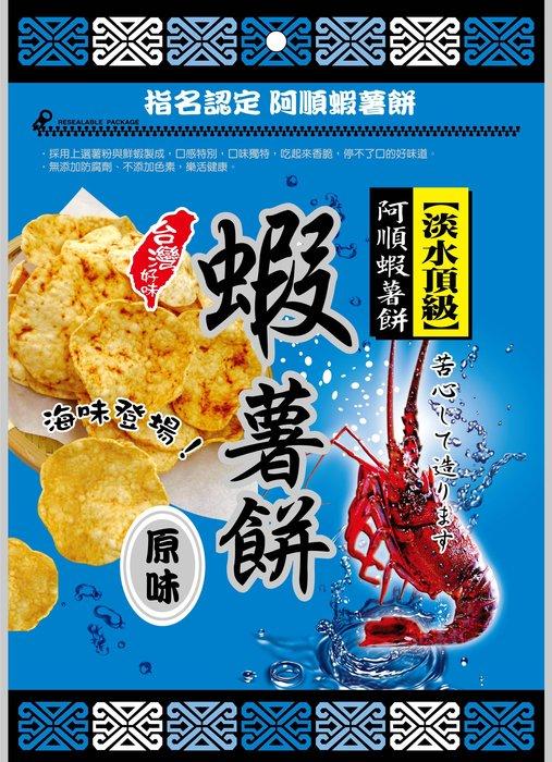 【蝦薯餅原味】淡水名產《阿順蝦薯餅》 口感特別,口味獨特,吃起來香脆,停不了口的好味道