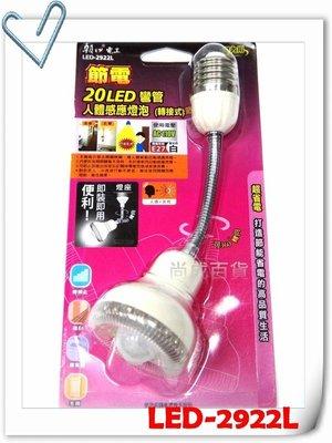 附發票 SH尚成百貨.朝日電工 LED-2922L 節電 20LED 彎管 人體感應 燈泡 (轉接式) 高雄市