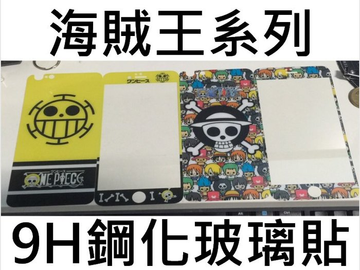 9H鋼化玻璃貼 iPhone 6/6+ 6s/6s+ 海賊王 羅 魯夫 香吉士 索隆 Q版