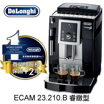 """Delonghi 迪朗奇全自動咖啡機 睿緻型 ECAM 23.210.B/SB""""送十磅義式咖啡豆.拉花杯贈品可折3000"""