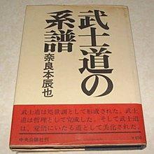 [賞書房] 日文書 @1974《武士道の系譜》奈良本辰也 著