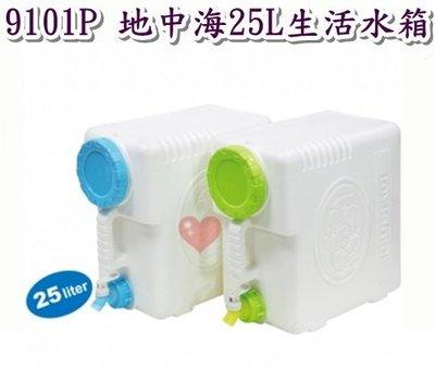 《用心生活館》台灣製造 地中海 25L 生活水箱  二色系 尺寸35*20*39cm 水箱 系列 9101P