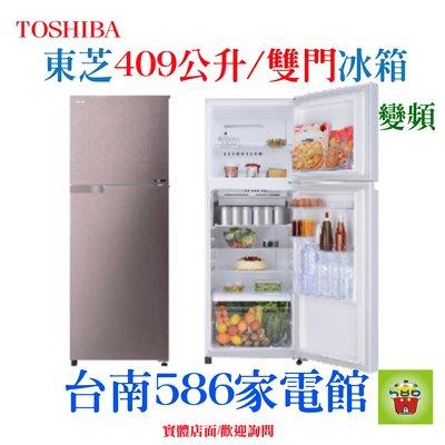 能源效率第一級《台南586家電館》TOSHIBA東芝雙門變頻冰箱409公升【GR-A461TBZ(N)】