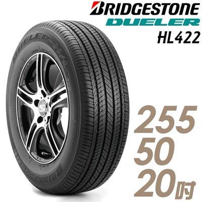 普利司通 HL422 PLUS 經濟節能輪胎_255/50/20(HL422+)車麗屋  現貨 唔西.迪西H227