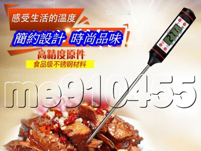 食品 食物 溫度計 長型筆式 溫度計 電子數字顯示 溫度 油溫計 不鏽鋼電子溫度計 料理 麵團溫度計 TP101 有現貨