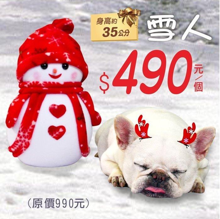 聖誕大雪人 35公分高 卡哇伊 聖誕節交換禮物 玩偶 玩具 裝飾 飾品 佈置 教具 學校 飯店 生日禮物【聖誕特區】