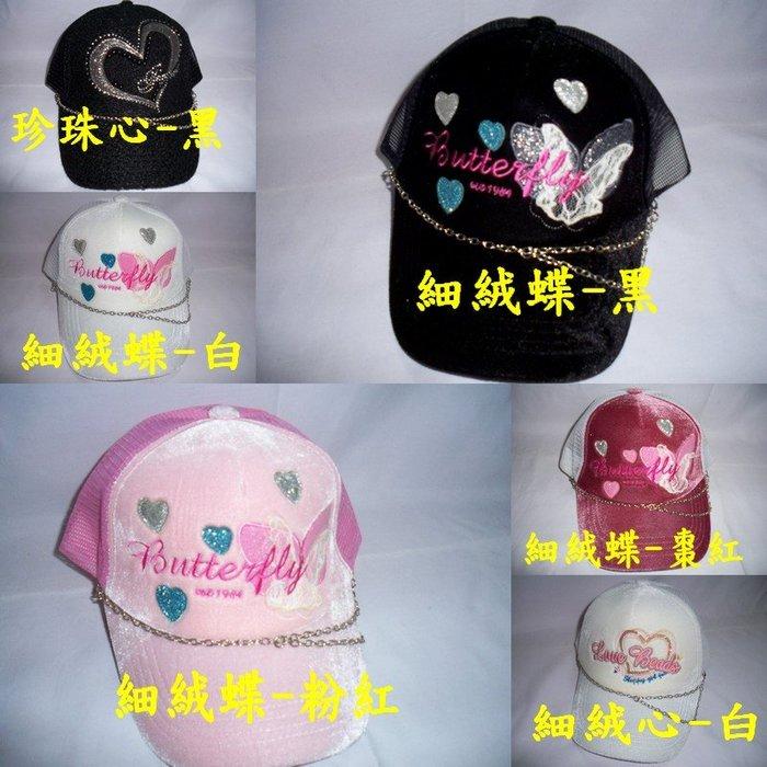 //阿寄帽舖//細絲絨 愛心.蝴蝶 網帽/卡車帽/ 紙箱包裝!!