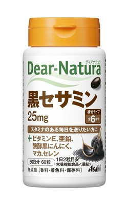 日本朝日食品 Asahi Dear Natura 黑蒜頭精 30日