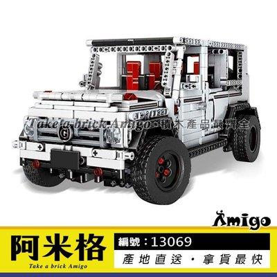 阿米格Amigo│宇星13069 賓士 Benz G65 越野車 科技系列 積木 非樂高但相容