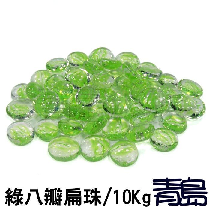 PN。。。青島水族。。。F00037魚缸造景底砂 扁珠系列 彩色水晶琉璃砂 水草缸 裝飾 流水盆==綠八瓣扁珠10kg