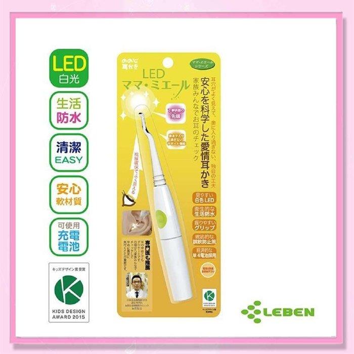 <益嬰房>日本 LEBEN LED掏耳棒 大人小孩皆可用 公司貨