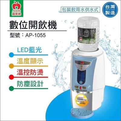 【水易購淨水網 桃園平鎮店】蘋果牌 AP-1055數位包裝飲用水供水式開飲機
