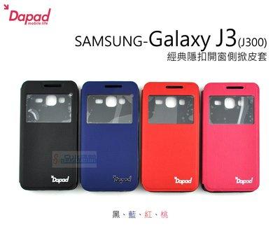 日光通訊@DAPAD原廠 SAMSUNG Galaxy J3 J300 經典隱扣開窗側掀皮套 可站立式