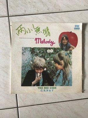 ~春庄生活美學小舖~2手黑膠LP    兩小無猜/MELODY電影原聲帶 台版硬殼