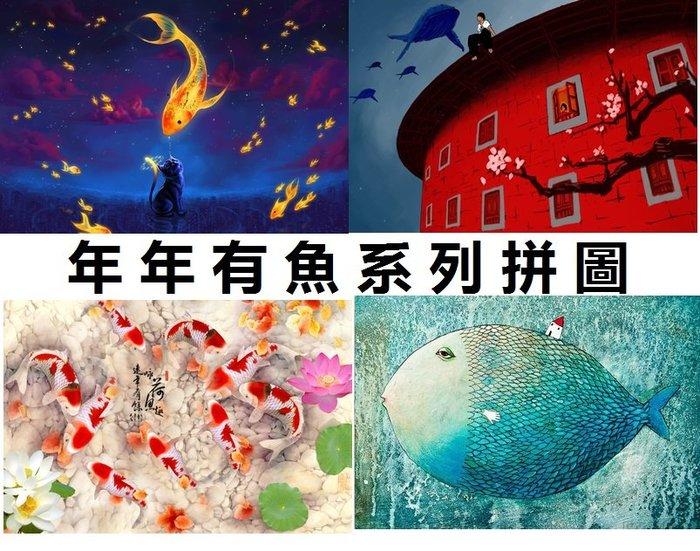 福福百貨~拼圖吉祥鲤鱼大魚海棠電影海報卡通動漫木質拼圖1000片/500片益智遊戲~