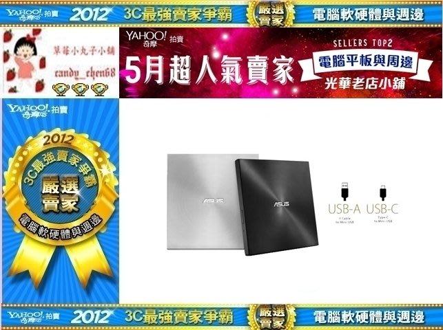 【35年連鎖老店】華碩 ZenDrive U9M (SDRW-08U9M-U) 外接超薄燒錄機有發票/可全家/1年保固