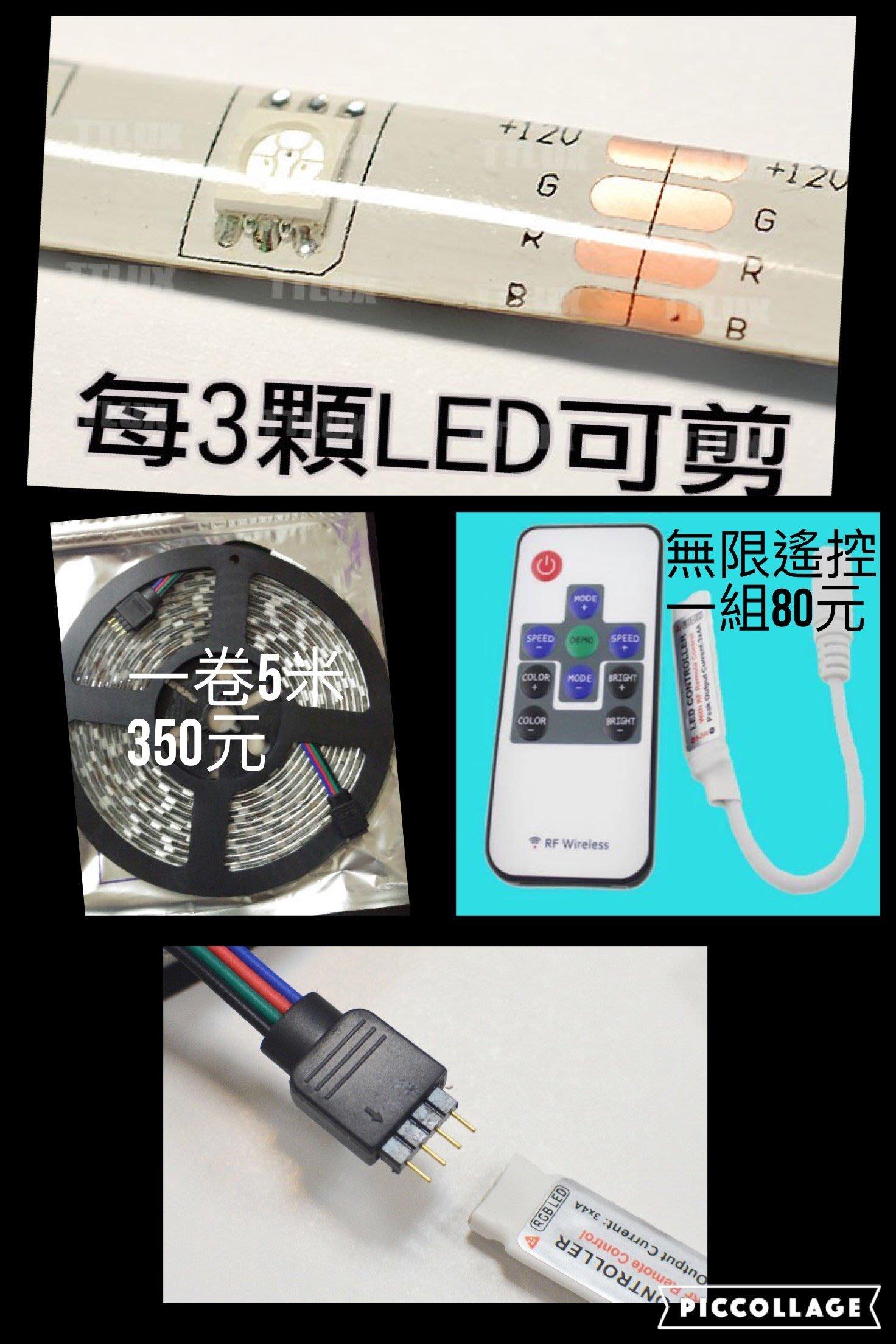 無線遙控10鍵 全彩控制器 迷你燈條控制 全彩控制器 無線遙控七彩控制器 RGB控制器 5050 燈條