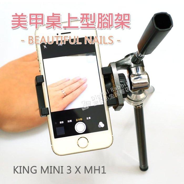 數位黑膠兔【 美甲 腳架組 KING Mini-3 三腳架 + MEFOTO MH1 手機夾 】桌上型 腳架 手工 錄影