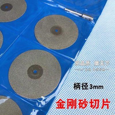 精品電磨金剛石切割片 金剛砂鋸片切片 玉石鋸片 石材切片16-60MM+