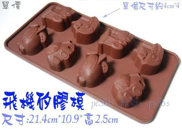 『尚宏』飛機巧克力矽膠模 ( 可當巧克力模 有火車 汽車 汽船 製冰盒)
