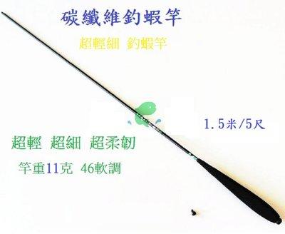 《粽舖》超細釣蝦竿 碳素纖維 1.4米/4尺 釣蝦竿 超輕/超細/超柔韌蝦竿 蝦の王 蝦竿 46軟調 竿重11克 抽節竿
