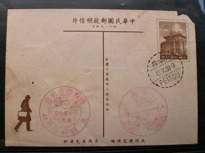 明信片~金門-48/10/10..慶祝國慶北投郵戳..交通部郵政總局印製..如圖示.