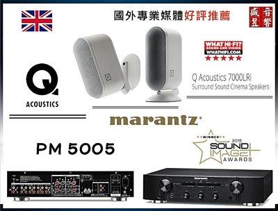 音樂聆聽組合 『Marantz PM5005 綜合擴大機+英國Q Acoustics 7000LRi 書架』