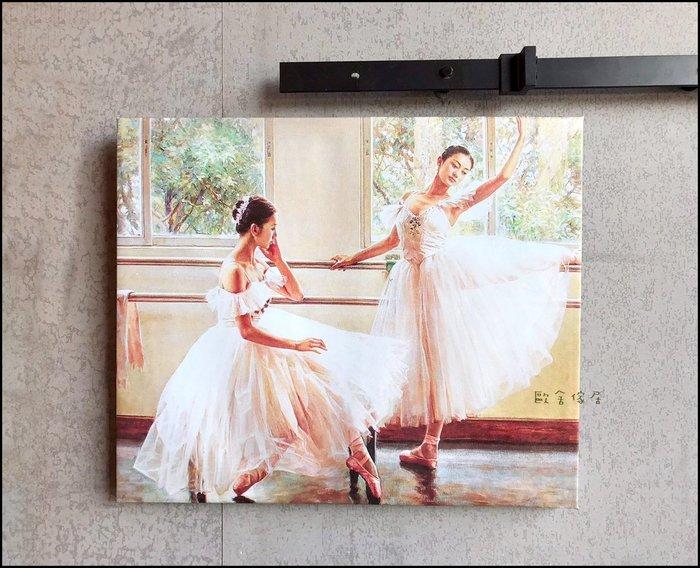 複製畫 無框仿油畫50*60 芭蕾舞者 跳舞 天鵝湖壁畫圖畫小品 佈置蓋電箱掛畫壁貼牆壁裝飾品【歐舍傢居】