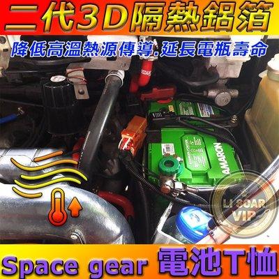 ☼台中苙翔電池►三菱 Space gear 電池T恤 隔熱防護衣 專用 95D31R 100D31R 115D31R
