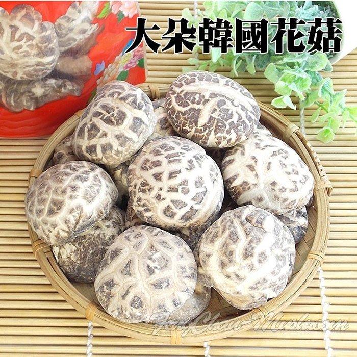 ~大朵韓國花菇(半斤裝)~ 吃起來很Q很漂亮的香菇,送禮自用兩相宜。【豐產香菇行】